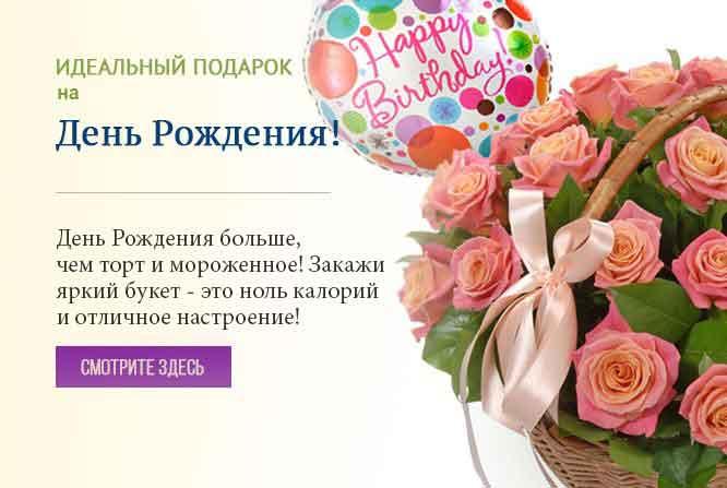 Букеты цветов на день рождения